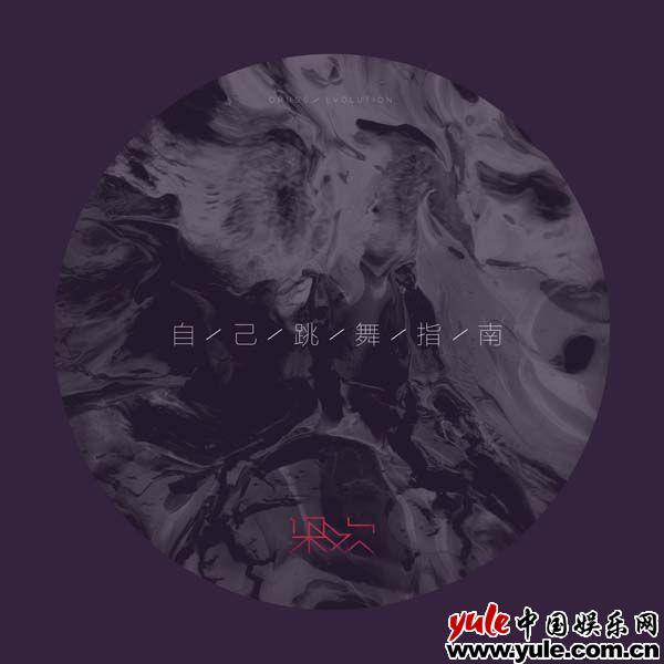 梁欢全新单曲+MV震撼上线  《自己跳舞指南》教你如何自己跳舞资讯生活